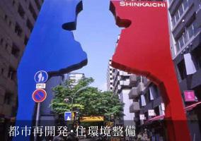 都市再開発・住環境整備
