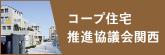 コープ住宅推進協議会関西