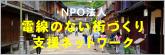 NPO電線のない街づくりネットワーク