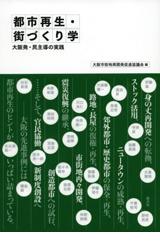 都市再生・街づくり学:大阪発・民主導の実践