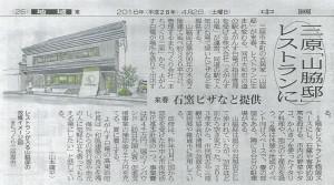160402山脇邸新聞記事(中国新聞)