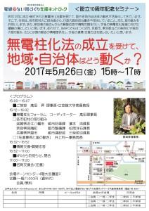 5月26日(金)無電柱化セミナーin大阪を開催します!