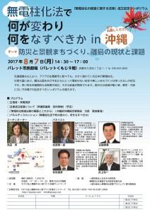 【終了しました】8月7日(月)無電柱化セミナーin沖縄を開催します!