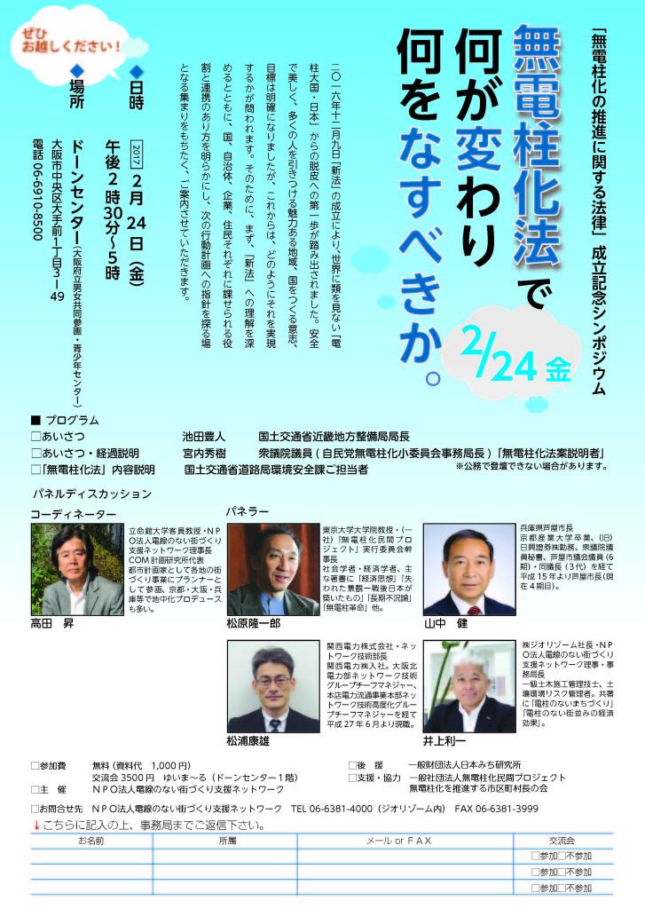 2月24日(金)無電柱化シンポジウムin大阪を開催します!
