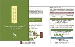 〈飯田市〉市民のためのアクションプラン『みんなの10年行動計画』が完成!!